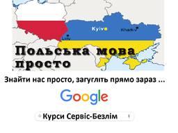 Курси польскої мови, репетитор по польському