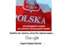 Курсы польского языка Кривой Рог