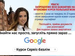 Курсы польского, английского А1-А2-Б1 в офисе и онлайн