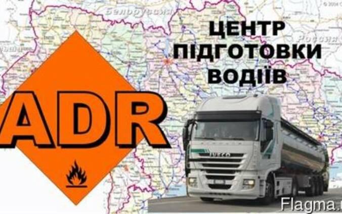 Курсы ADR, ДОПОГ, Опасные грузы, АДР
