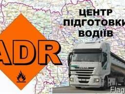 Курсы ADR (ДОПОГ) Опасные грузы