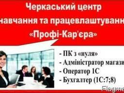 Курсы для бухгалтеров 1С 7.7, 8.2