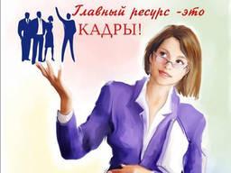 Курсы Инспекторов отдела кадров в Донецке