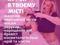 Курсы маникюра, массажа, парикмахера в любом городе Украины