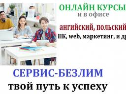 Онлайн курсы польского языка