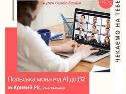 Курсы польского для начинающих набор в группу на 15.09.2021