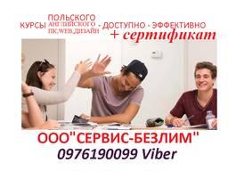 Курсы польского языка онлайн в Кривом Роге