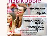 Курсы польского языка в Кривом Роге - фото 2