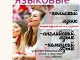 Курсы польского языка дл начинающих - фото 3