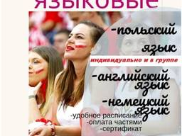 Репетитор польского, изучение польского сертфикат можно и онлайн