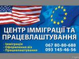 Курси зварювальників із працевлаштування в Європі - фото 1