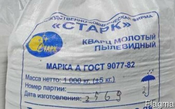 Кварц молотый пылевидный, кварцевая мука ГОСТ 9077-82,маркаА
