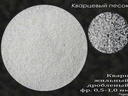 Кварцевый песок 0, 4 -0, 8
