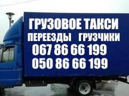 Квартирный офисный переезд перевести мебель вещи груз газель