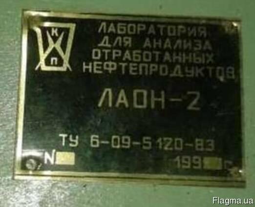 Лаборатория ЛАОН-2, ЛАН