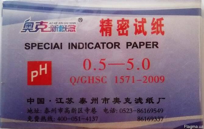 Лакмусовая индикаторная бумага 0.5-5 РН метр тест 80 полосок