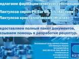 Лактулоза сироп и порошок со склада в Киеве - фото 1