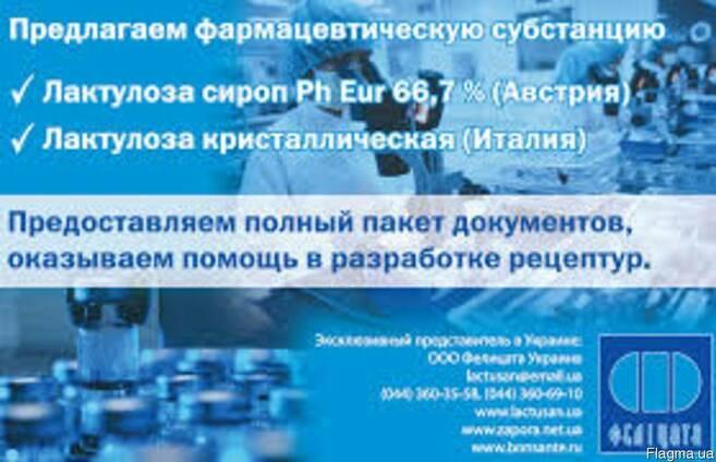 Лактулоза сироп и порошок со склада в Киеве