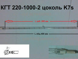 Лампа КГТ 220-1000-2, формат А4, цоколь K7s, гибкие контакты