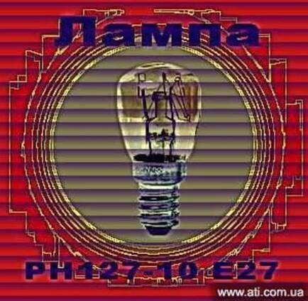 Лампа РН 127В-10Вт / Е-27