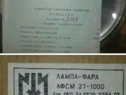 Лампы фары ЛФСМ 27-1000