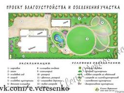 Ландшафтный проект, ландшафтный дизайн, благоустройство Киев