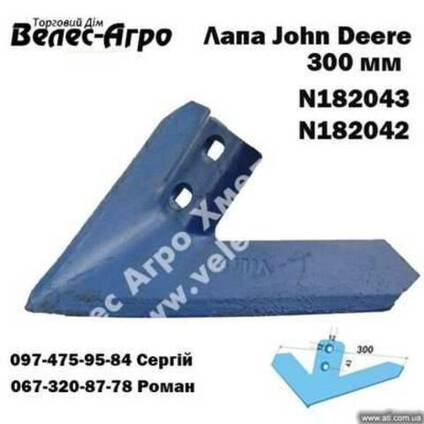 Лапа Джон Дир John Deere 300