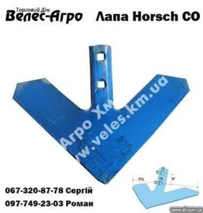 Лапа Horsch 375 мм (Horsch CO)