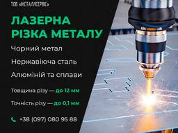 Лазерна різка металу. Лазерная резка металла. Точность - до 0,1 мм