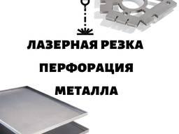 Лазерная резка металла, полный спектр услуг, перфорация