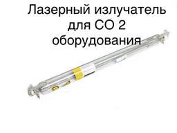 Лазерная трубка CO2 50Вт