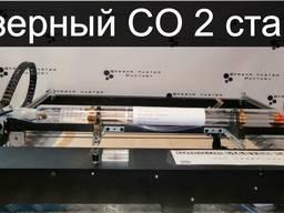 Лазерный гравер СО2 53Вт 70*60cм CO2 Оборудование Станок ЧПУ