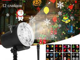 Лазерный проектор Star Shower Slide Show ZP1 (12 слайдов). ..