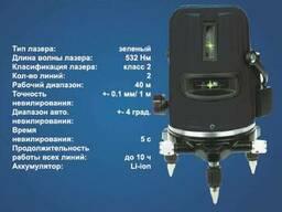 Лазерный уровень Беларусмаш БЛУ-2