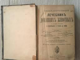 Лечебник домашних животных 1882 г.
