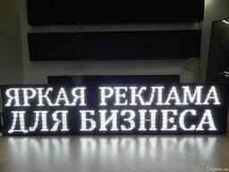 LED реклама для Вашего бизнеса под Заказ