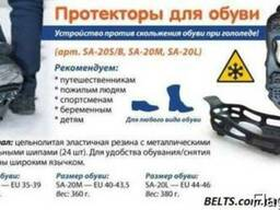 Ледоходы для обуви (Ледоступы) резиновые на 24 шипа