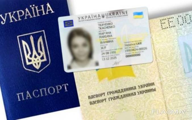 Легализация пребывания в Украине Ukraine citizenship