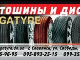 Легковые, грузовые шины и диски