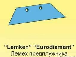 Лемех предплужника Lemken Eurodiamant
