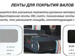 Лента для валов из силикона S-22SK и S-24SK