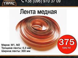 Лента медная марок М1, М2 0, 3 мм