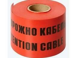 """Лента сигнальная """"Осторожно кабель"""" ЛСЭ 150 (100 п. м. )"""