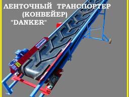 Транспортер ленточный (конвейер) Данкер. Danker.