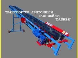 Ленточный транспортер (конвейер) Данкер. Danker.