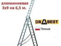 Лестница алюминиевая 3х9 drabest на 6,5м. Драбина, Стремянка