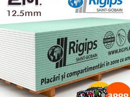 ЛГК Rigips влаг. 12.5 мм (1.20 х 2.00)