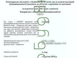 Ліцензія на будівництво Житомир 2020 / Будівельна ліцензія