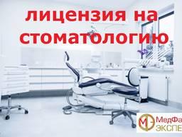 Лицензия на стоматологию за 20 дн. , заключение СЭС