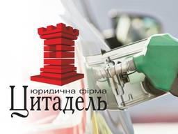 Лицензия на торговлю топливом
